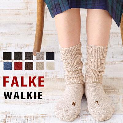 ファルケ靴下の評判!口コミで人気の色や売れ筋の種類は?