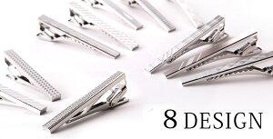 【ネコポス送料無料】ネクタイピンタイピンタイバーダイヤカットダイヤモンドカットフォーマルビジネスパーティープレゼントギフト父の日
