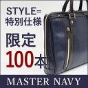 【STYLE=別注モデル】MASTER NAVY ビジネスバッグ メンズ 40点以上のパーツにこだわったシックでモードなビジネスバッグ ハンド ブリーフケース ショルダー 2way a4 ギフト 送料無料 あす楽 父の日 ビジネスマン