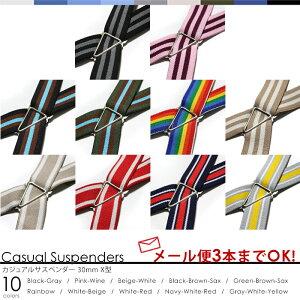 期間限定!レビューで999円 ♪ 品揃え豊富な全10パターン 日本製 サスペンダー メンズ 太め 3...