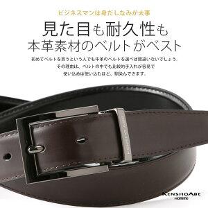 ベルト ビジネス メンズ リバーシブル ベルト 牛革 レザー ブラック ブラウン