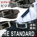 【送料無料】 ベルト メンズ 牛革 ビジネス 選べる9種類 ...