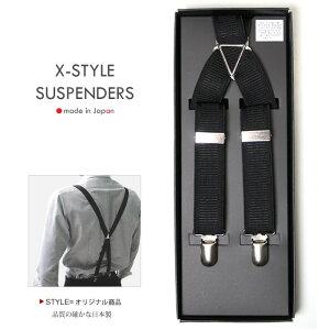 サスペンダーメンズX型25mm幅ブラック(黒SP)フォーマル・ビジネス・カジュアルに【送料無料】【あす楽対応】