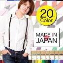 大阪の職人が作った 日本製 サスペンダー、吊りバンド 全20色! メン...