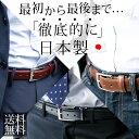 【完全別注 STYLE=限定】 徹底的に日本製【送料無料】ベルト メン...