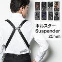 ホルスターサスペンダー 全8種 日本製(ガンタイプ サスペンダー) メンズ コードバンタイプフェイクレザー
