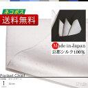 ポケットチーフ 【ネコポス送料無料】 日本製 京都シルク100% スーツに挿すだけで華やかになる ワンランク上のスタイル ビジネス 結婚式 パティー ドット柄 シルバー