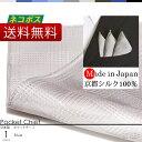 ポケットチーフ 日本製 京都シルク で織り上げた ポケットチーフ ポケットに挿すだけで簡単にワンランク上のスタイルに シルク 100% グレンチェック 柄 シルバー