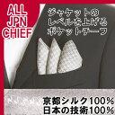 【ネコポス無料】 日本製 京都シルク100% ポケットチーフ スーツに挿すだけで華やかになる ワンランク上のスタイル ビジネス 結婚式 パティー 千鳥柄 シルバー