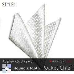 ポケットチーフ/ハウンドトゥース(千鳥格子)柄/シルク/通販/全5色+α/レビューで送料無料♪ ...