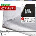 【ネコポス無料】 日本製 京都シルク100% ポケットチーフ スーツに挿すだけで華やかになる ワンランク上のスタイル ビジネス 結婚式 パティー ペイズリー柄 シルバー