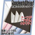 日本製 京都シルク で織り上げた ポケットチーフ ポケットに挿すだけで簡単にワンランク上のスタイルにしてくれます。【ネコポス送料無料】
