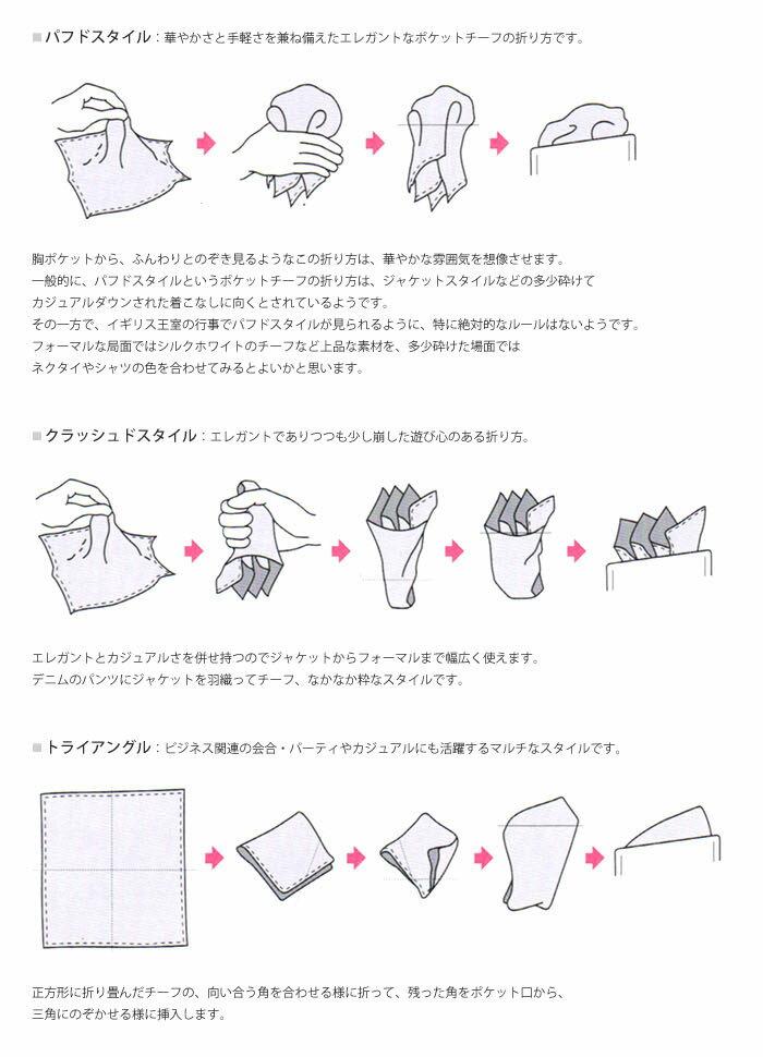 8df4af37ae6da ポケットチーフの挿し方(折り方) ...