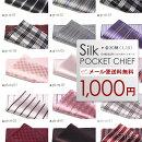 ポケットチーフ/ジャカード織シルク/日本製/全30柄/通販柄多数取揃え!レビューを書いてメール便で【送料無料】
