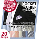 ポケットチーフ ジャカード織 シルク100% 結婚式 日本製 全20柄 グレー ピンク ブルー レッド パープル イエロー ネイビー 無地 ドット ストライプ チェック 【メール便送料無料】