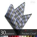 【メール便送料無料】 ポケットチーフ ジャカード織 ( チェック柄 ライトブルー 青 ) メンズ 結婚式 シルク 日本製