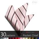 【メール便送料無料】 ポケットチーフ ジャカード織 ( ストライプ柄 ペールピンク ) メンズ 結婚式 シルク 日本製