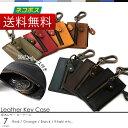 日本の職人が作った / 安心して使える 栃木レザー ジップキーケース メンズ / YKKジップ キーケース スマートキーもカードキーも収納可能/ 日本製 本革 牛革 ヌメ革 ネコポス 送料無料