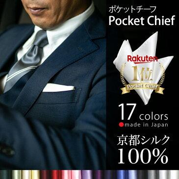 ポケットチーフ 単品 / シルク / 無地 全17色 / 日本製 / 【ネコポス 送料無料】 同色の ネクタイ と セット でどうぞ♪ 白・ピンク・赤・パープル・シルバーなどカラー多数 / 結婚式 パーティ に 【楽ギフ_包装】dks P10