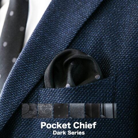 ポケットチーフ 日本製 ブラック シルク100% シルバー フォーマル パーティー ストライプ ドット ペイズリー ※ネクタイは別売り