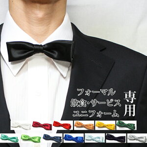 蝶ネクタイ 全13色 メンズ レディース フォーマル イベント ユニフォーム 制服 ( 白 黒 グレー 赤 など ) アセテート 100% フォーマル 結婚式 タキシード ボウタイ 蝶タイ