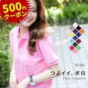 【500円クーポン!11/24(火)1:59まで】ポロシャツ...