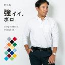 【送料無料】ポロシャツ メンズ 長袖 白 ワイン 大きいサイ...
