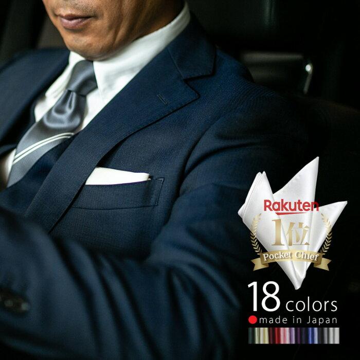 【圧倒的レビュー数 】 ポケットチーフ 結婚式 京都 シルク100% 無地 白 日本製 パーティ 全18色 ピンク レッド 赤 パープル シルバー ゴールド ビジネス