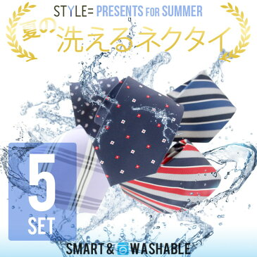 【 洗濯機で洗える ネクタイ 】 自由に 選べる 5本 セット スマート & ウォッシャブル ネクタイ 全期対応 洗濯機 洗える ポリエステル100% 全39デザイン レギュラー