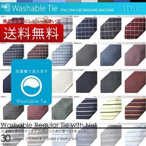 ネクタイ 洗える 5本 セット 全30デザイン 使用後レビューを書いて【送料無料】ビジネス 就活 ...