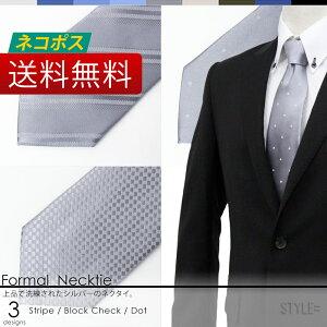 ネクタイ レギュラー シルバー フォーマル ストライプ ブロック チェック シンプル ネコポス