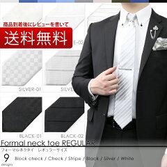 冠婚葬祭で使えるフォーマルネクタイ。ホワイト・シルバー・ブラック 全9デザイン レビューで...