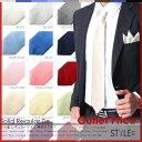 【アウトレット】 日本製 無地 ネクタイ 17色 シルク / レギュラー / 白 黒 シルバー など 全17色 ビジネス 就活 結婚式 フォーマル ブランド 【あす楽対応_近畿】【楽ギフ_包装】【RCP】【fkbr-m】