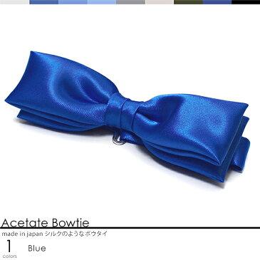【日本製】 ボウタイ ( 蝶ネクタイ / 蝶タイ ) ブルー(青) メンズ & レディース フォーマル アセテート100% 日本製 結婚式などパーティーの正装に シャツ に合わせて 【RCP】【fkbr-m】