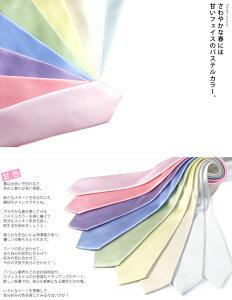 日本製無地ネクタイ&ポケットチーフセット/全17色/シルク/レギュラー/ナロー/結婚式・慶事・弔事