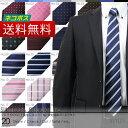 【お一人様1本限りの初回限定お試し商品】 ネクタイ レギュラー幅 シルク100% ビジネス使い用スタンダードで豊富なデザイン ブランド:STYLE=