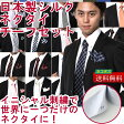 【ネコポス送料無料】 ネクタイ & ポケットチーフ シルク 日本製 セット 全20柄 / 100% レギュラー / ナロー / 結婚式 ・ パーティー ・ フォーマル ビジネス