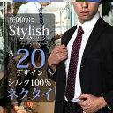 【ネコポス送料無料】 ネクタイ シルク100% ブランド STYLE= メンズ 無地 小紋 ドット 水玉 チェック ストライプ 慶事 結婚式 フォーマル 就活 リクルート スーツ