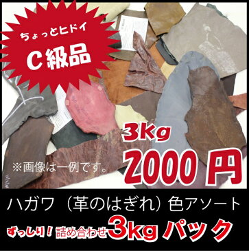 【売れてるので、さらに3個セットでお得!】牛革 革はぎれ/ハガワ 3kg C級品 アソート詰め合わせ ≪レザークラフト用≫
