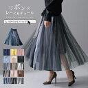 【送料無料&39%OFFクーポン】スカート チュールスカート...