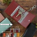 【送料無料】キーケース 上質な牛革 カードケース レディース メンズ 本革 カナラビフック コンパクト 小さい 柔らかい 高級 6連フック カード入れ ギフト LIZDAYS リズデイズ スタイルオンバック liz06 1