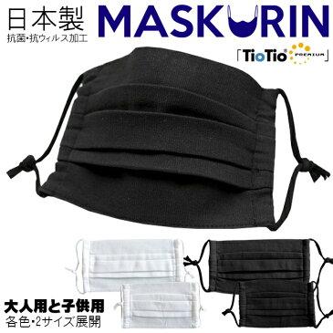 日本製 マスク 抗ウイルス 抗菌 消臭 涼感 洗えるマスク 大人用 子供用 2サイズ展開 白 と 黒 の各サイズ2色あり MASUKURIN 抗菌TioTio加工 安心の個別包装