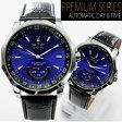 自動巻き腕時計 メンズ 送料無料 1年保証 メンズ腕時計 自動巻き腕時計 ビッグフェイス自動巻き腕時計 1年保証&BOX付き 10P03Dec16 1115