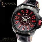 自動巻き腕時計 メンズ ブランド 送料無料 1年保証 正規COGU コグ ジャンピングアワー 3D ビッグフェイス 自動巻き 腕時計 BOX 保証書付き 10P03Dec16