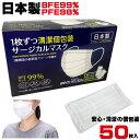 8/25発送 日本製 マスク 個包装 50枚入 安心 清潔の個別包装 BFE99% PFE98% サージカルマスク
