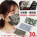 1/20発送 日本製 マスク 個包装 30枚入 BFE99% PFE99% サージカルマスク 個別包装 迷彩 ヒョウ柄 ペイズリー柄 3種 各10枚入り 送料無料