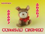 【手作り作品】【羊毛フェルト】赤リボンうさぎ【ogumogu作品】