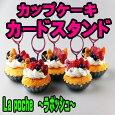 【手作り作品】カップケーキ・カードスタンド【Lapoche作品】