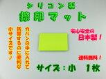 シリコン製捺印マット