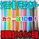 テレビ TV シリコン製リモコンカバー!【内容:1個】】【国内産 MADE IN JAPAN】カラーは10...